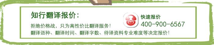 金融财经翻译