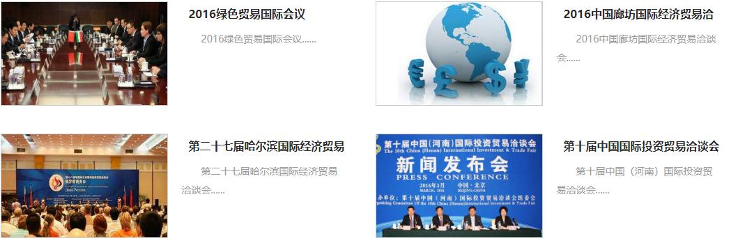 经济贸易翻译